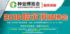 2016哈尔滨种博会