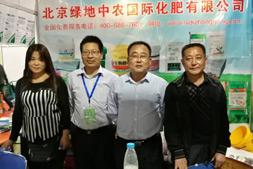 【北京绿地中农】祝所有经销商朋友们新年快乐、阖家欢乐!