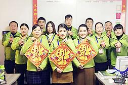 【联合利华】全体员工祝您天天好运道,日日福星照!