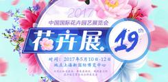 2017中国花卉展