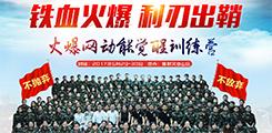 火爆网2017动能觉醒训练营