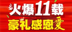 万博manbext官网十一载,豪礼感恩爱!十重豪礼,空前钜惠,年终狂欢!