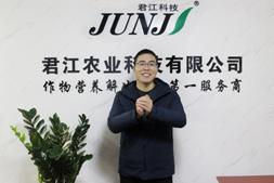 黄志江代表君江农业祝大家新年大发,锦上添花!