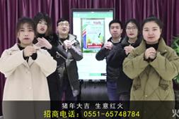 【艾丰生物】恭祝大家猪年大吉,生意红火!