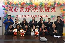 【北京清大元农】祝你身体健康平安,事业步步高升,家庭美满幸福!