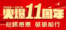 万博manbext官网11周年,心怀感恩,砥砺前行!