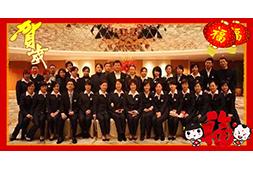 【福山株式会社】祝愿你拥有更辉煌的明天!