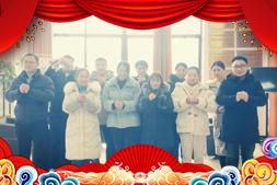 【艾丰集团】恭祝全国万博manbetx官网登陆朋友:新年快乐!鼠年大吉!
