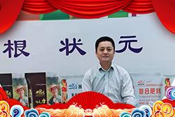 【金网联配方肥】祝广大万博manbetx官网登陆经销商新春快乐,鼠年大吉!