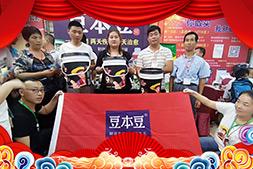 【台湾豆本豆】祝全国经销商鼠年大吉大利,生意兴隆,财源广进!