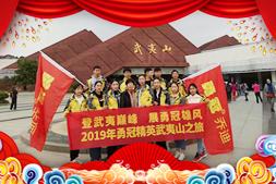 【勇冠乔迪】愿您春节快乐,合家幸福,吉庆有余!