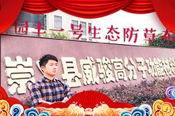 【江西威骏】祝大家2020年新春快乐,万事顺利,阖家欢乐!