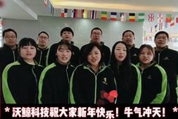 【深圳沃�L】祝大家2021年牛年大吉,牛��_天,牛�D�X坤!
