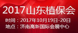 2017山东植保会