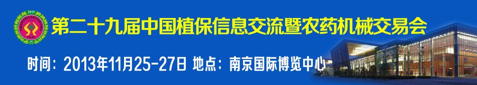 2013全国植保会-第29届植保信息交流暨农药械交易会