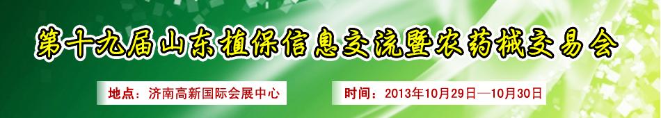 2013山东植保会-第19届山东植保信息交流暨农药械交易会