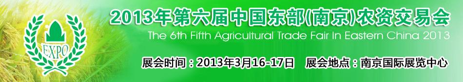 2013年第六届中国东部(南京)农资交易会