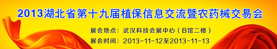 2013湖北植保会-2013湖北省第十九届植保信息交流暨农药械交易会