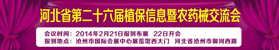 2014河北植保会-2014年河北省第二十六届植保信息暨农药械交流会