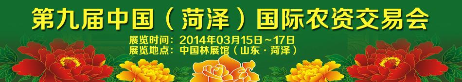 2014菏泽农资会-2014年第九届(菏泽)国际农资交易会