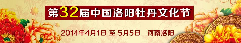 2014洛阳牡丹花会-2014年第32届中国洛阳牡丹文化节