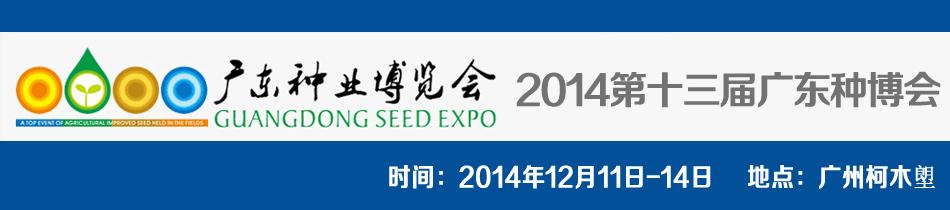 2014广东种博会-2014第十三届广东种业博览会