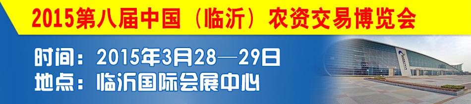 2015临沂农博会-2015第八届中国(临沂)农资交易博览会
