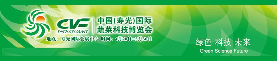 2018寿光菜博会-2018年第十九届中国(寿光)国际蔬菜科技博览会