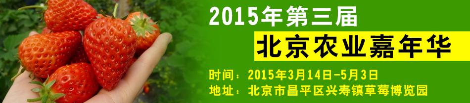 2015北京农业嘉年华-2015年第三届北京农业嘉年华