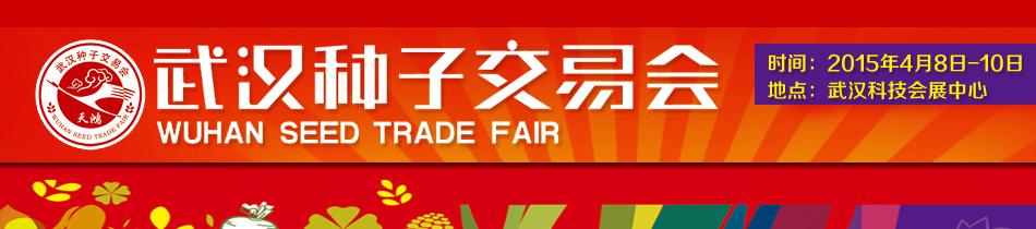 2015第32届武汉种子交易会