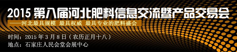 2015河北肥料会-2015第八届河北肥料信息交流暨产品交易会