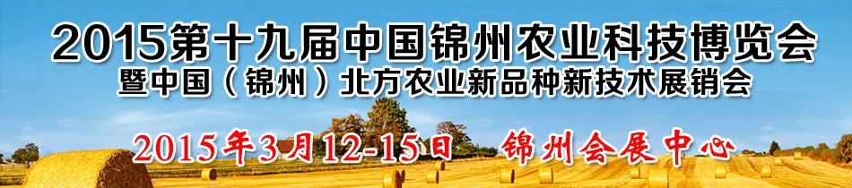 2015锦州农博会-第十九届中国锦州农业科技博览会暨中国(锦州)北方农业新品种新技术展销会