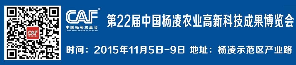 2015杨凌农高会-第22届中国杨凌农业高新科技成果博览会