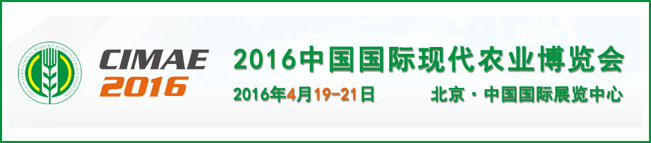 2016北京农博会-2016第七届中国国际现代农业博览会