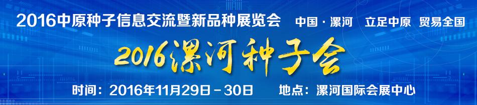 2016漯河种子会-2016中原种子信息交流暨新品种展览会