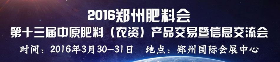 2016郑州肥料会-第十三届中原肥料(龙8国际欢迎您)产品交易暨信息交流会
