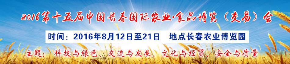 2016长春农博会-第十五届长春国际农业・食品博览会
