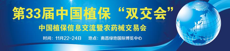 2017全国植保会-2017第33届中国植保信息交流暨农药械交易会