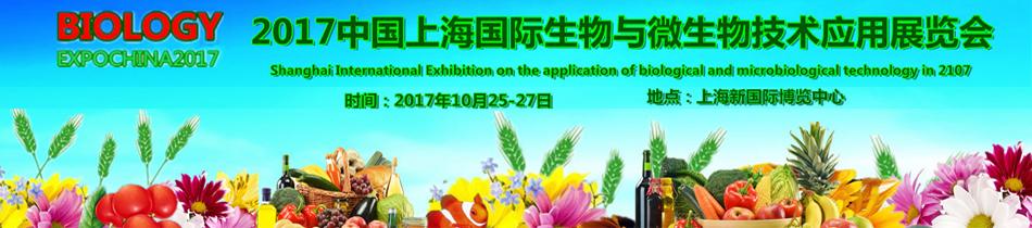 2017上海农药肥料会-2017上海国际生物农药与微生物肥料技术展览会