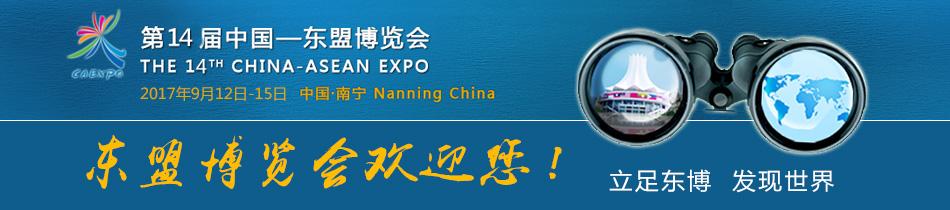 2017东盟博览会-2017年第14届中国―东盟博览会