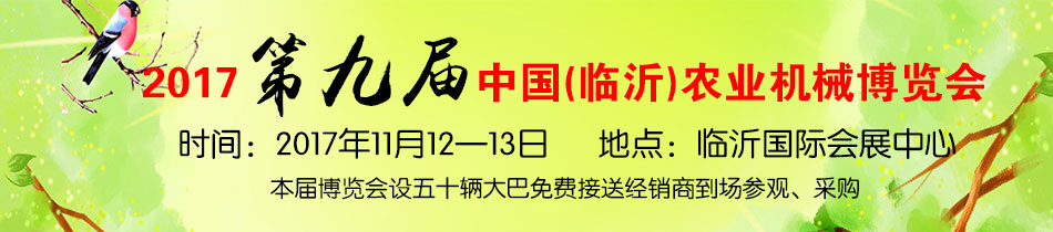 2017临沂农机展-2017第九届中国(临沂)农业机械博览会