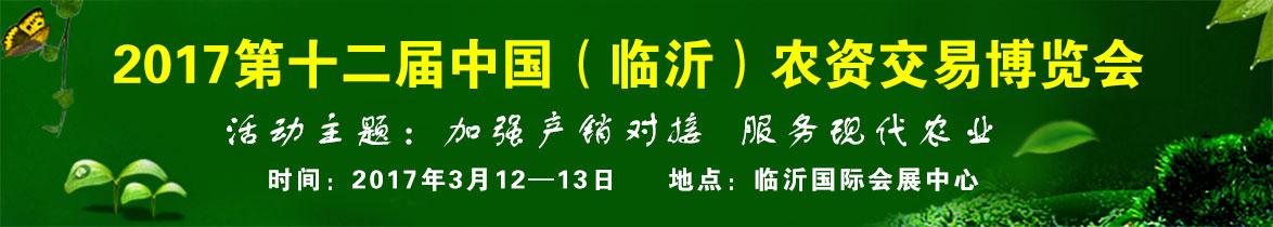 2017临沂农资会-2017第十二届(临沂)农资交易博览会