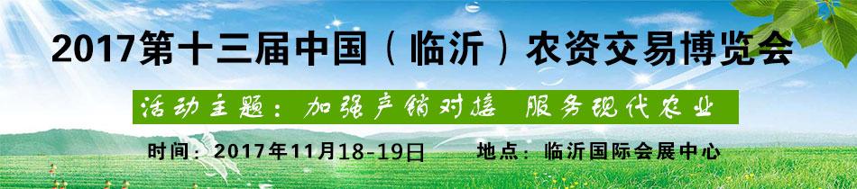 2017临沂农资会-2017第十三届中国(临沂)农资交易博览会