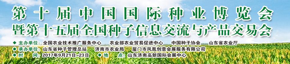 2017全国种子会-第十届中国国际种业博览会暨第十五届全国种子信息交流与产品交易会