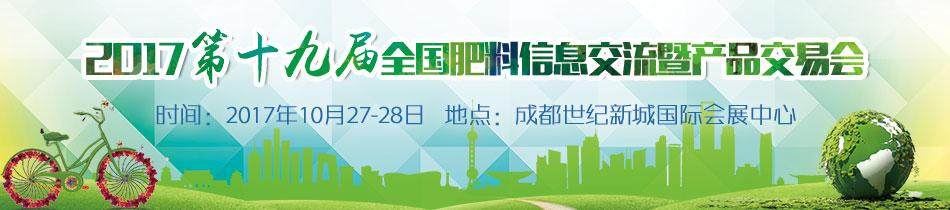 2017全国肥料会-第十九届全国肥料信息交流暨产品交易会