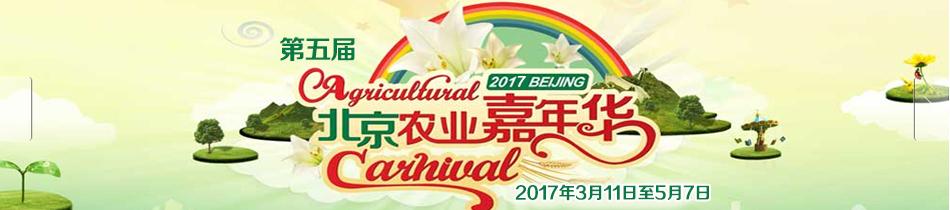 2017北京昌平农业嘉年华主打科技牌