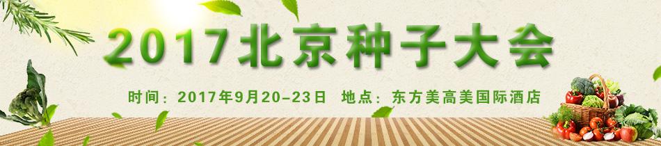 2017北京种子大会-2017第二十五届北京种子大会