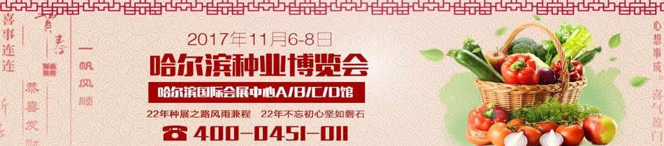 2017哈尔滨种子会-2017第二十三届哈尔滨种业博览会