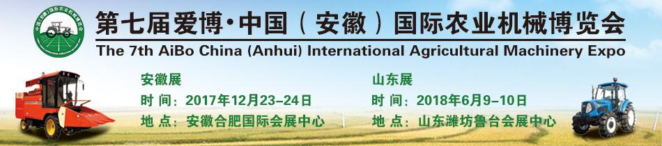2017安徽农机展-第七届爱博・中国(安徽)国际农业机械博览会