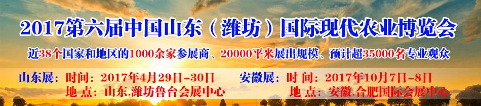 2017山东农博会―2017山东(潍坊)国际现代农业博览会